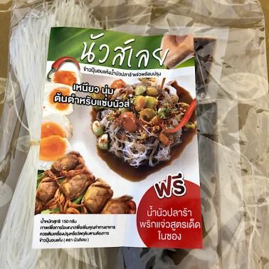 Yum Kanom Jean (ยำขนมจีน)