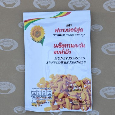 Honey Roasted Sunflower Kernels (เมล็ดทานตะวันอบน้ำผึ้ง)