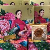 S&P Moon Cake Lotus Seed (ขนมไหว้พระจันทร์ไส้เม็ดบัว)